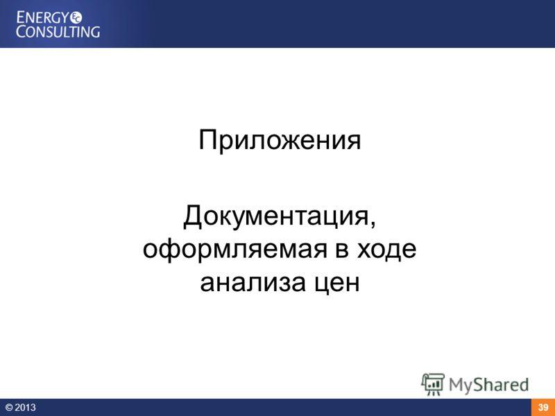 © 201339 Приложения Документация, оформляемая в ходе анализа цен