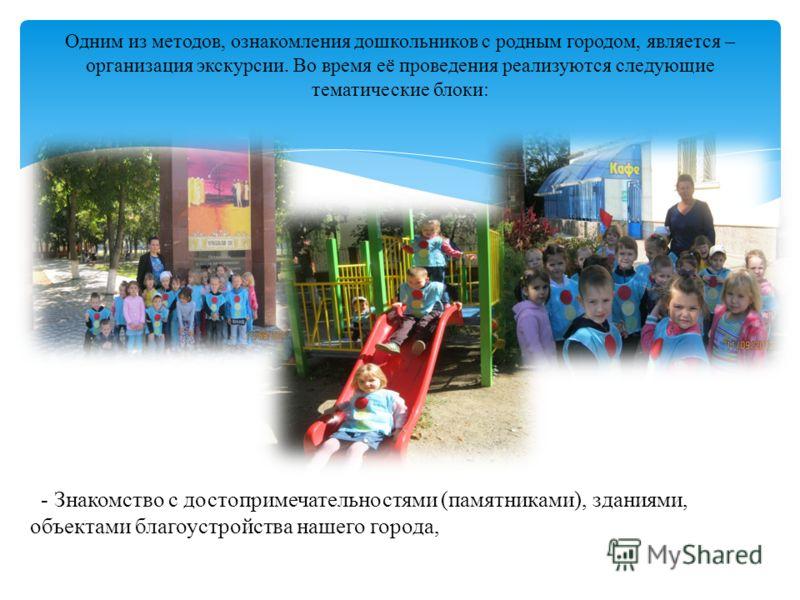 знакомство детей с зданиями