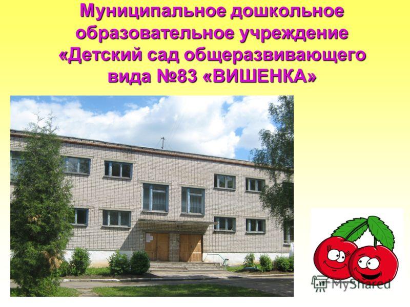 Муниципальное дошкольное образовательное учреждение «Детский сад общеразвивающего вида 83 «ВИШЕНКА»