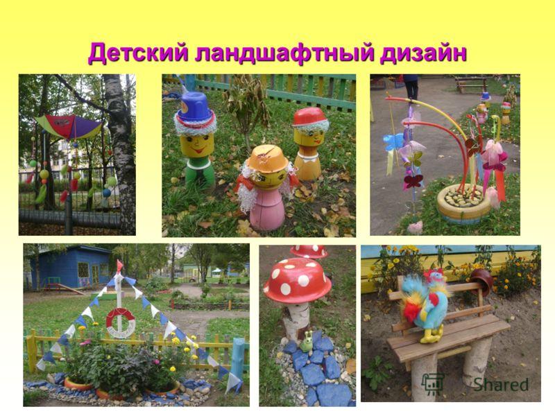 Детский ландшафтный дизайн