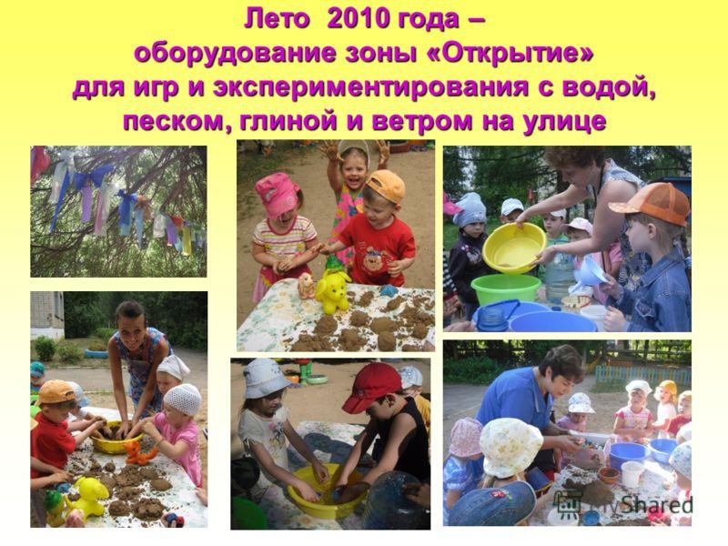 Лето 2010 года – оборудование зоны «Открытие» для игр и экспериментирования с водой, песком, глиной и ветром на улице