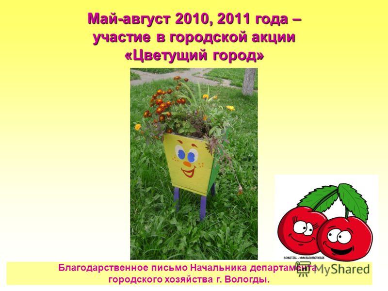 Май-август 2010, 2011 года – участие в городской акции «Цветущий город» Благодарственное письмо Начальника департамента городского хозяйства г. Вологды.