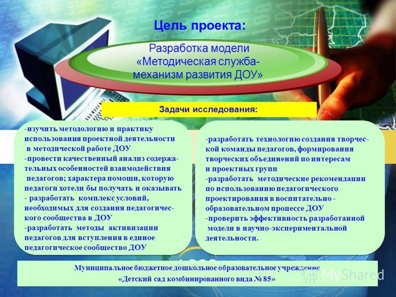 LOGO Цель проекта: - разработать технологию создания творчес- кой команды педагогов, формирования творческих объединений по интересам и проектных групп -разработать методические рекомендации по использованию педагогического проектирования в воспитате