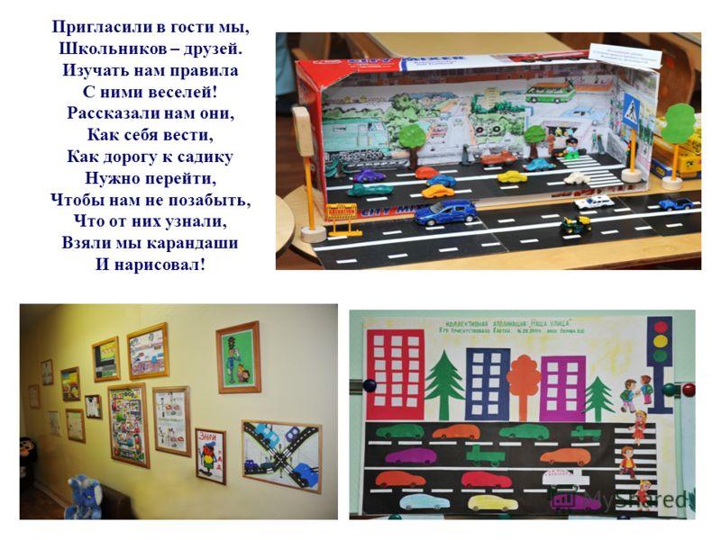 Пригласили в гости мы, Школьников – друзей. Изучать нам правила С ними веселей! Рассказали нам они, Как себя вести, Как дорогу к садику Нужно перейти, Чтобы нам не позабыть, Что от них узнали, Взяли мы карандаши И нарисовал!