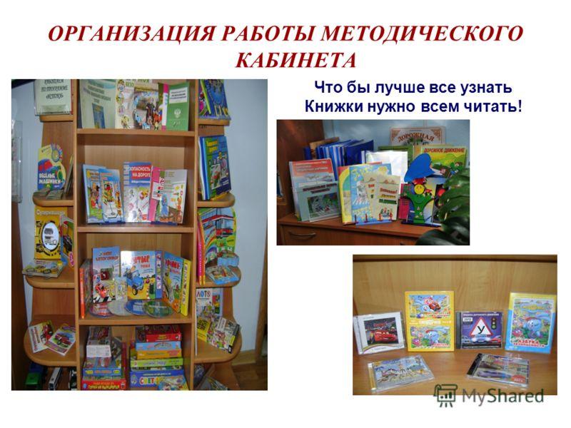 ОРГАНИЗАЦИЯ РАБОТЫ МЕТОДИЧЕСКОГО КАБИНЕТА Что бы лучше все узнать Книжки нужно всем читать!