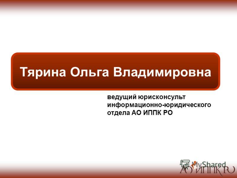 ведущий юрисконсульт информационно-юридического отдела АО ИППК РО Тярина Ольга Владимировна