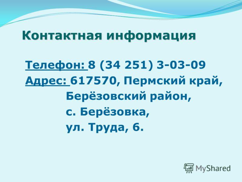Телефон: 8 (34 251) 3-03-09 Адрес: 617570, Пермский край, Берёзовский район, с. Берёзовка, ул. Труда, 6. Контактная информация
