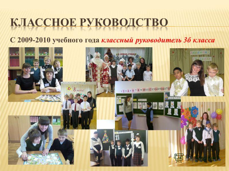 С 2009-2010 учебного года классный руководитель 3б класса