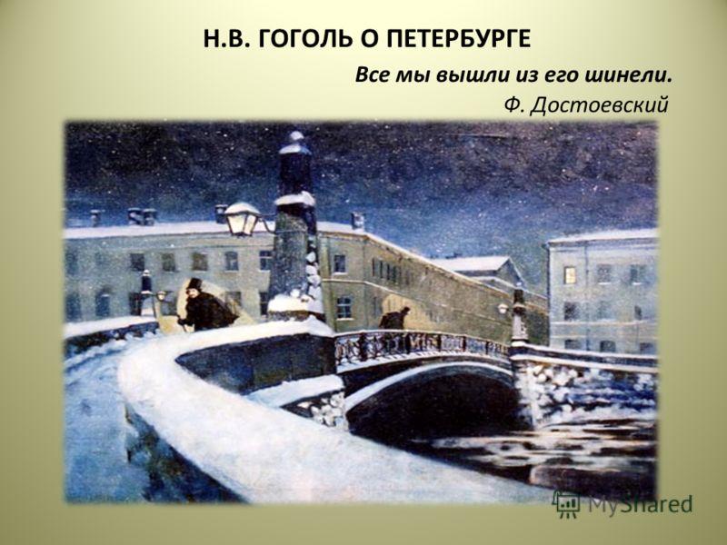 Образы Петербурга и его творца Петра в поэме двойственны. Петербург город величия и славы, но в то же время это город суеты, забот, повседневных тревог «маленького человека».