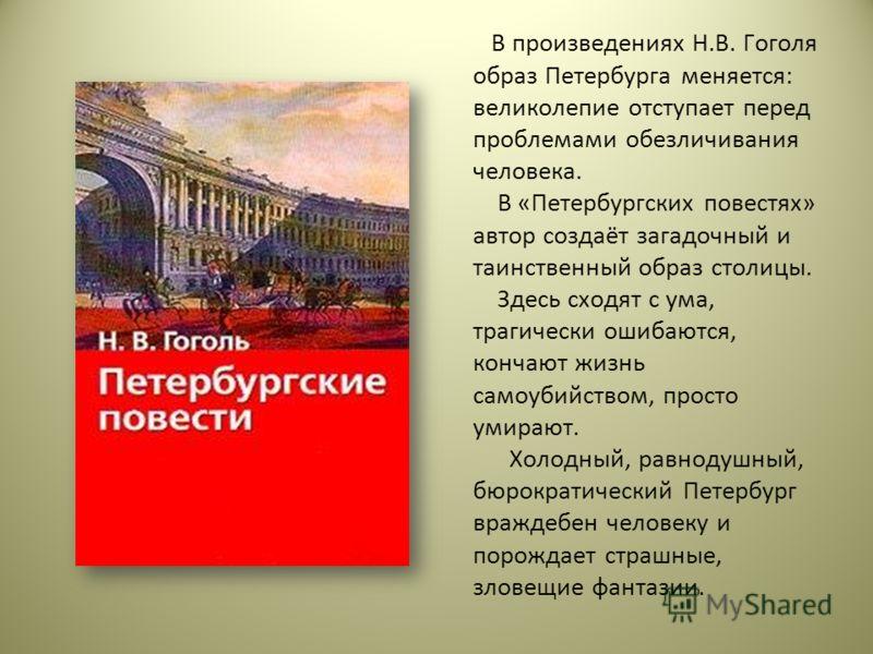 Н.В. ГОГОЛЬ О ПЕТЕРБУРГЕ Все мы вышли из его шинели. Ф. Достоевский