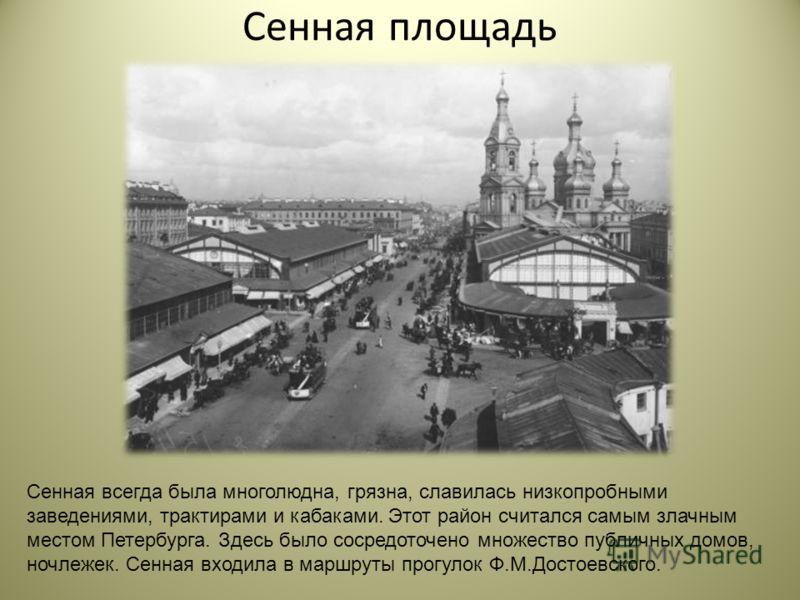 Многие места в Петербурге связаны с именем великого писателя. Среди них – дом в центре города на углу Кузнечного переулка, где в 1846 году и с 1878 по день смерти 09 февраля 1881 года жил Ф.М.Достоевский.