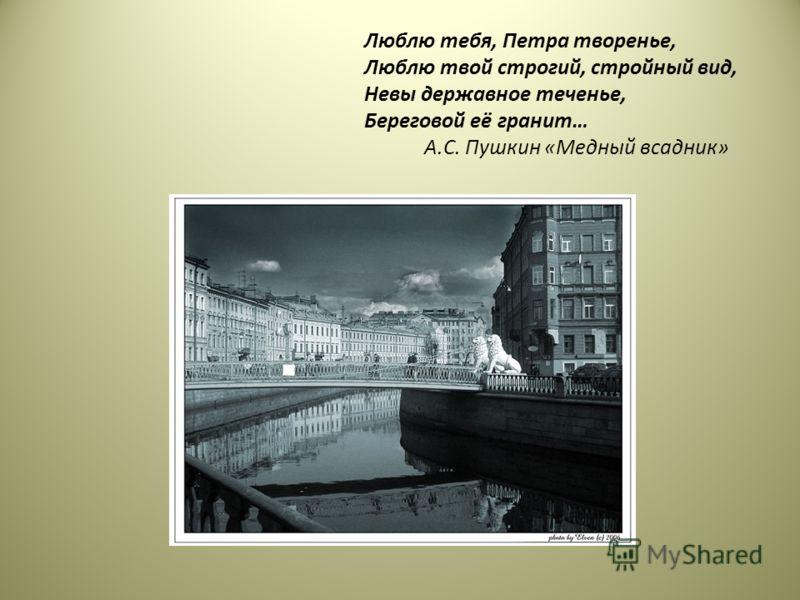Петербург для поэта – воплощение петровского духа, «Петра творенье», символ созидательных сил России.