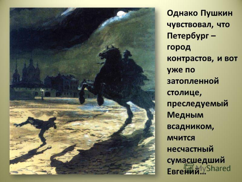 Люблю тебя, Петра творенье, Люблю твой строгий, стройный вид, Невы державное теченье, Береговой её гранит… А.С. Пушкин «Медный всадник»