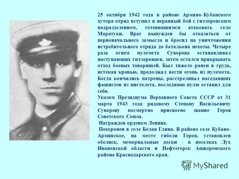 25 октября 1942 года в районе Армяно-Кубанского хутора отряд вступил в неравный бой с гитлеровским подразделением, готовившимся атаковать село Маратуки. Враг вынужден бы отказаться от первоначального замысла и бросил на уничтожения истребительного от