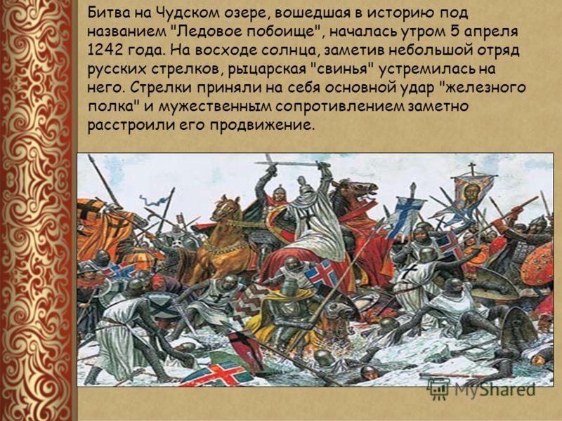 Битва на Чудском озере, вошедшая в историю под названием