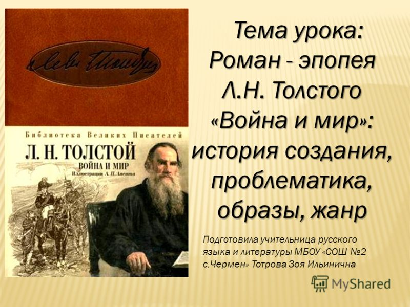 Лев толстой война и мир история создания фото 424-90