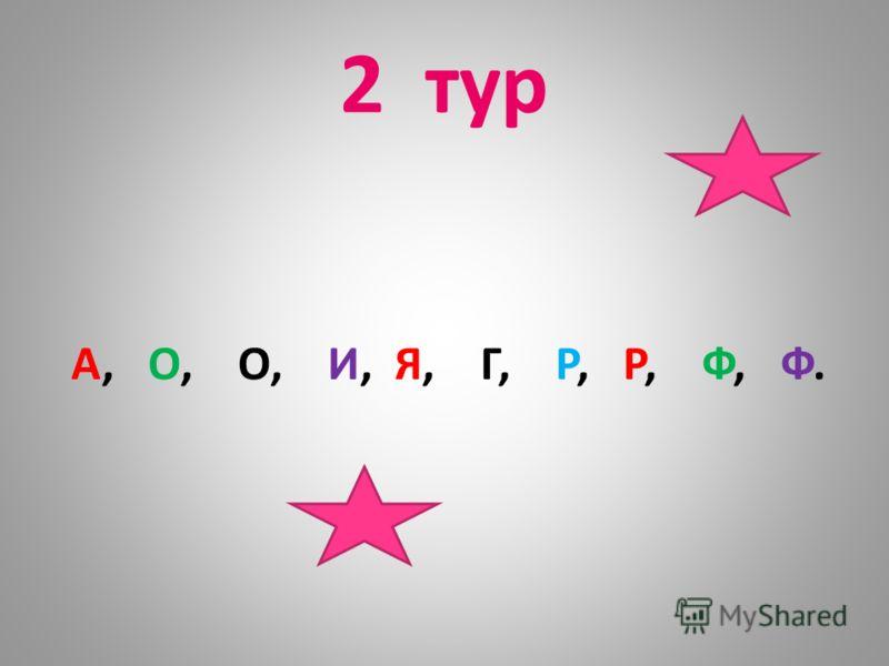 2 тур А, О, О, И, Я, Г, Р, Р, Ф, Ф.