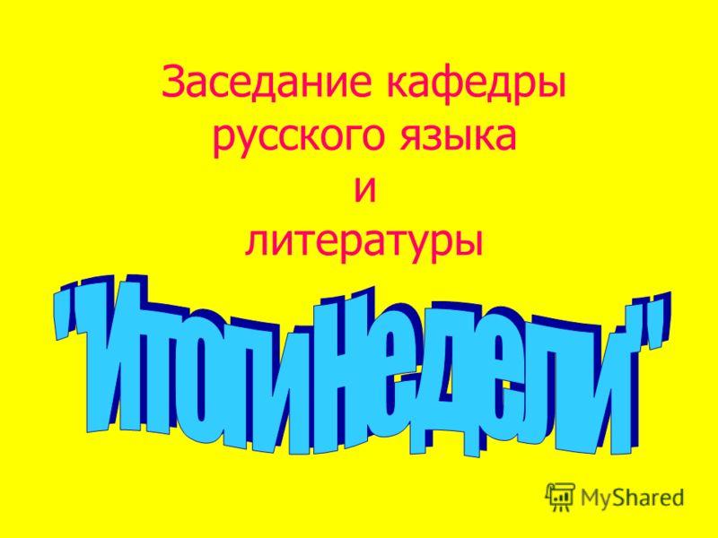 Заседание кафедры русского языка и литературы