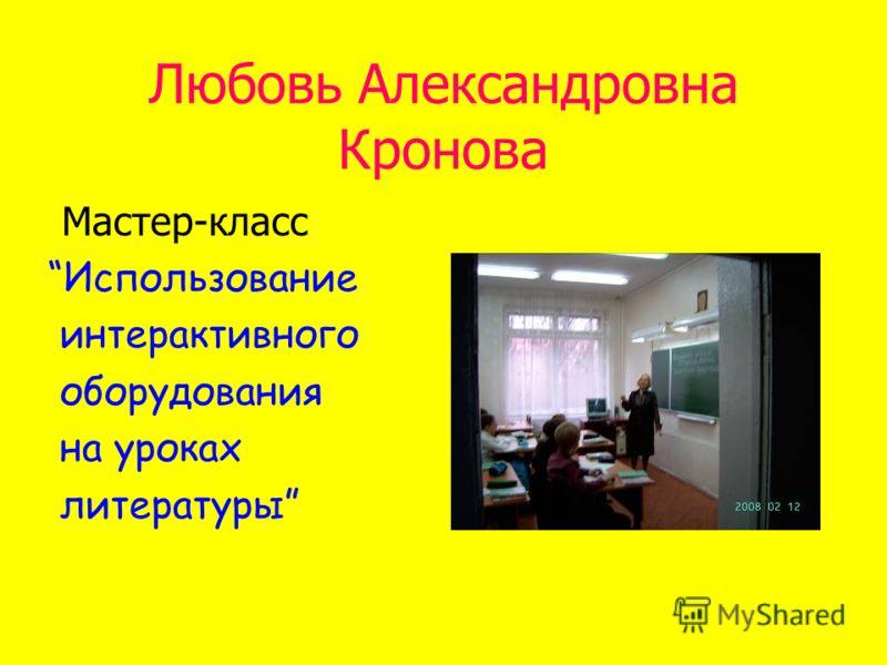 Любовь Александровна Кронова Мастер-класс Использование интерактивного оборудования на уроках литературы