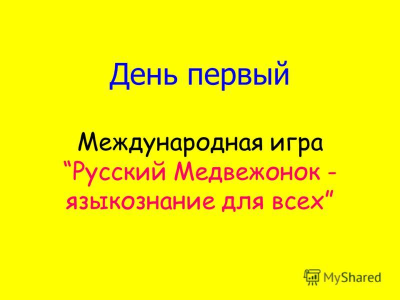 День первый Международная игра Русский Медвежонок - языкознание для всех