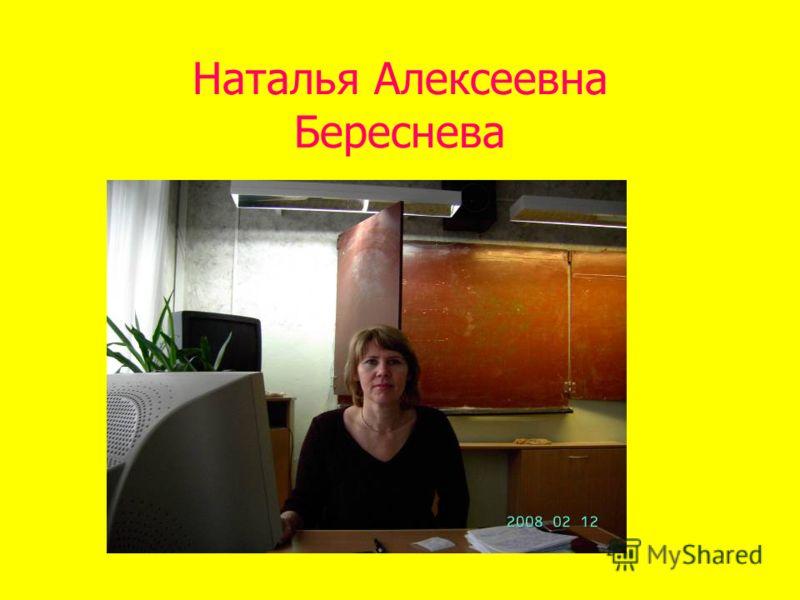 Наталья Алексеевна Береснева