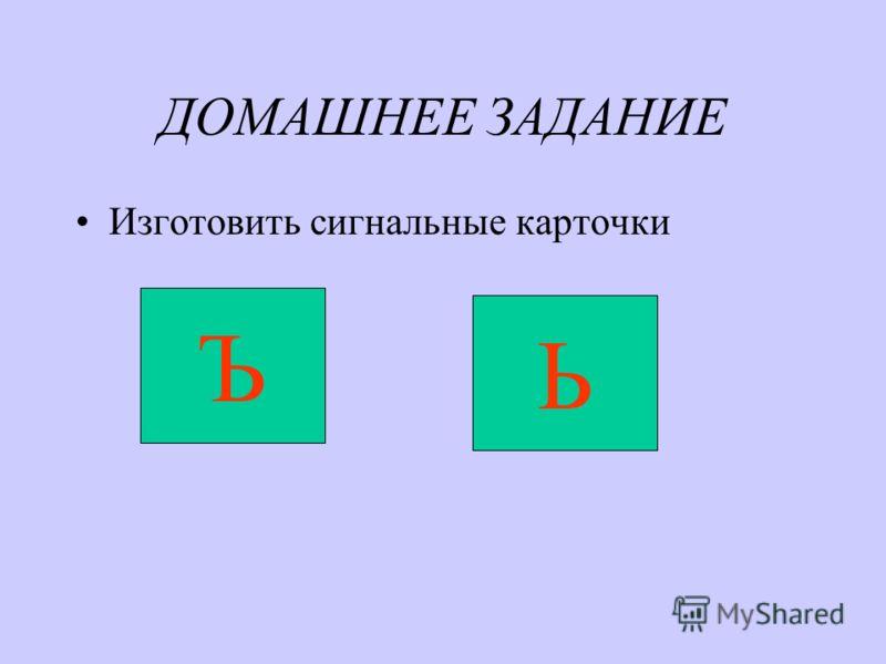ДОМАШНЕЕ ЗАДАНИЕ Изготовить сигнальные карточки Ъ Ь