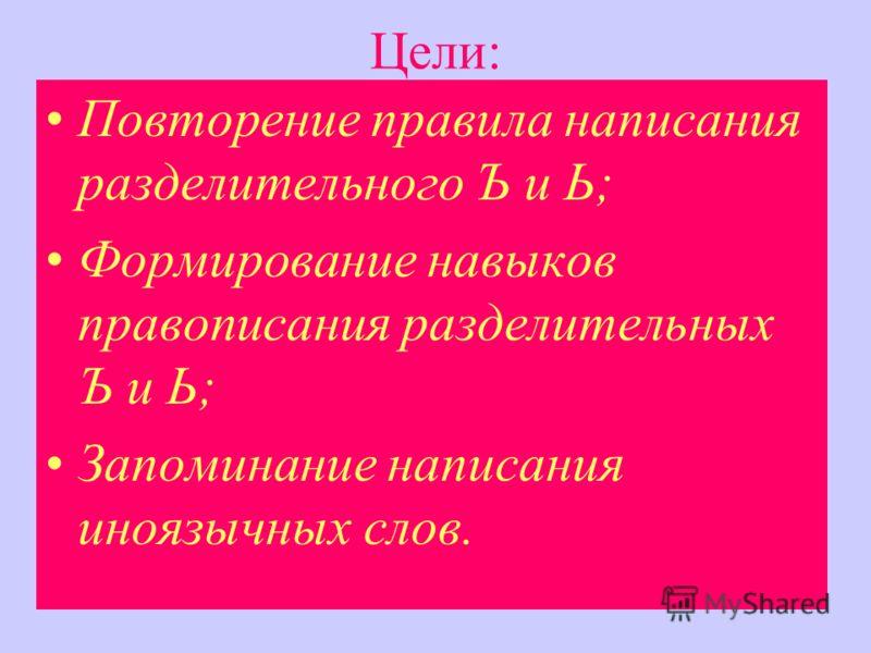 правила написания ь и ъ знаком
