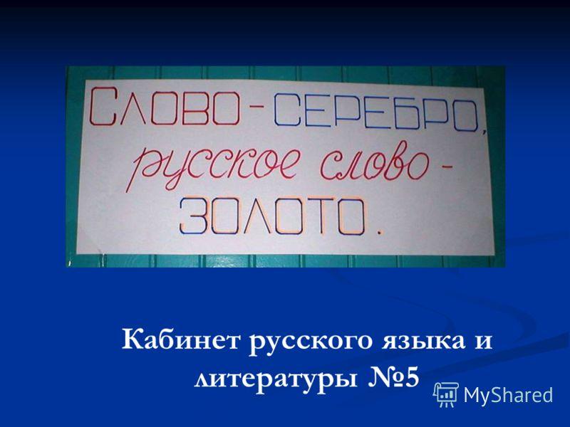 Кабинет русского языка и литературы 5