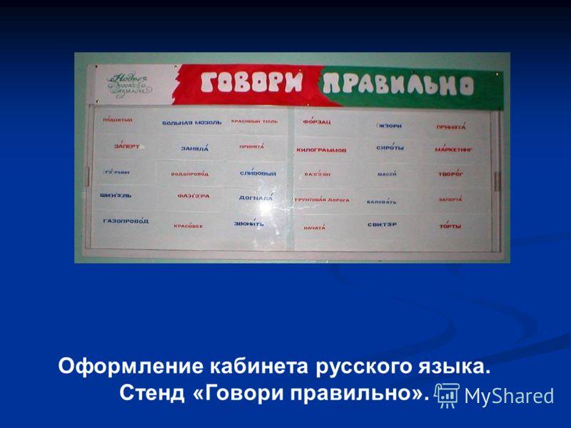 Оформление кабинета русского языка. Стенд «Говори правильно».