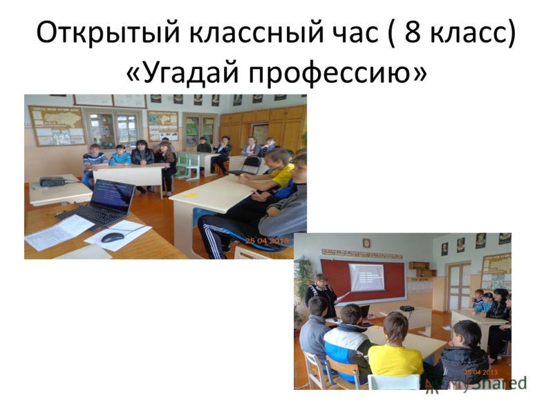Открытый классный час ( 8 класс) «Угадай профессию»