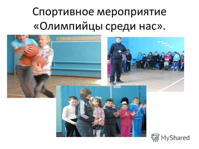 Спортивное мероприятие «Олимпийцы среди нас».