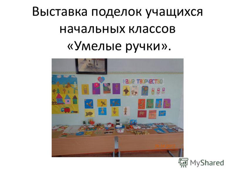 Выставка поделок учащихся начальных классов «Умелые ручки».