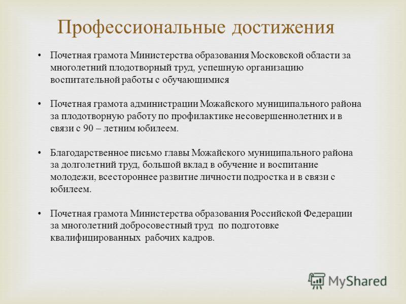 Профессиональные достижения Почетная грамота Министерства образования Московской области за многолетний плодотворный труд, успешную организацию воспитательной работы с обучающимися Почетная грамота администрации Можайского муниципального района за пл