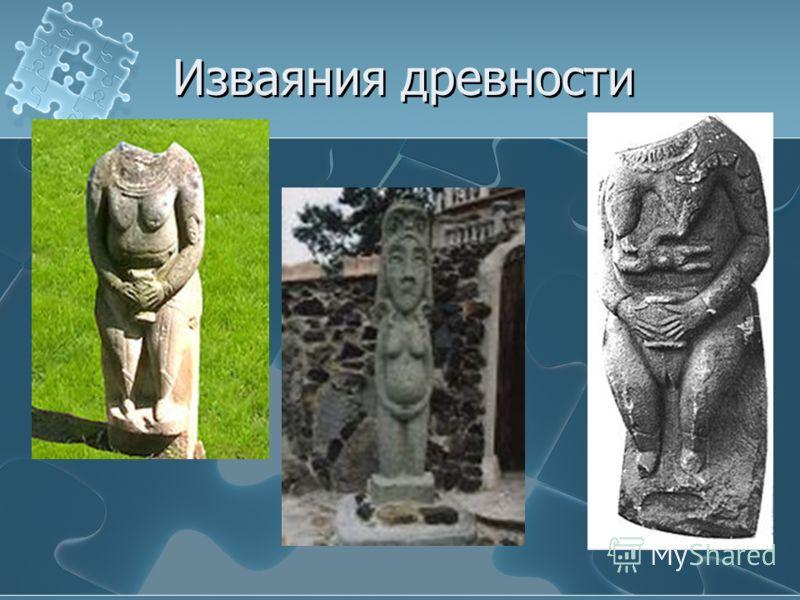 Изваяния древности