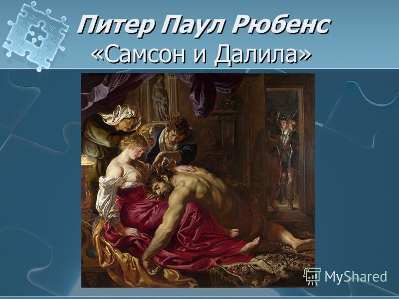 Питер Паул Рюбенс «Самсон и Далила»