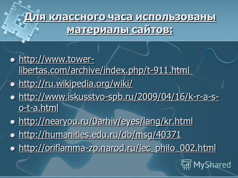 Для классного часа использованы материалы сайтов: http://www.tower- libertas.com/archive/index.php/t-911.html http://www.tower- libertas.com/archive/index.php/t-911.html http://ru.wikipedia.org/wiki/ http://www.iskusstvo-spb.ru/2009/04/16/k-r-a-s- o-