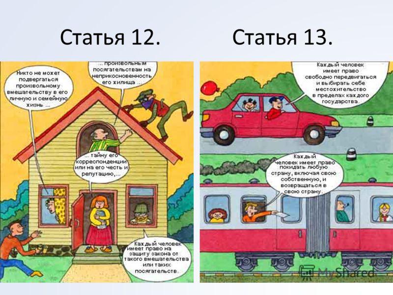 Статья 12. Статья 13.