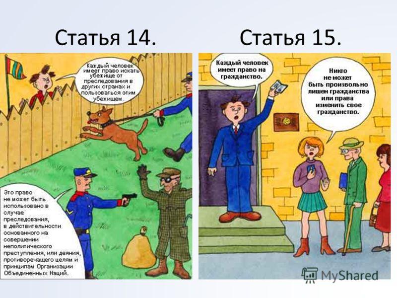 Статья 14. Статья 15.