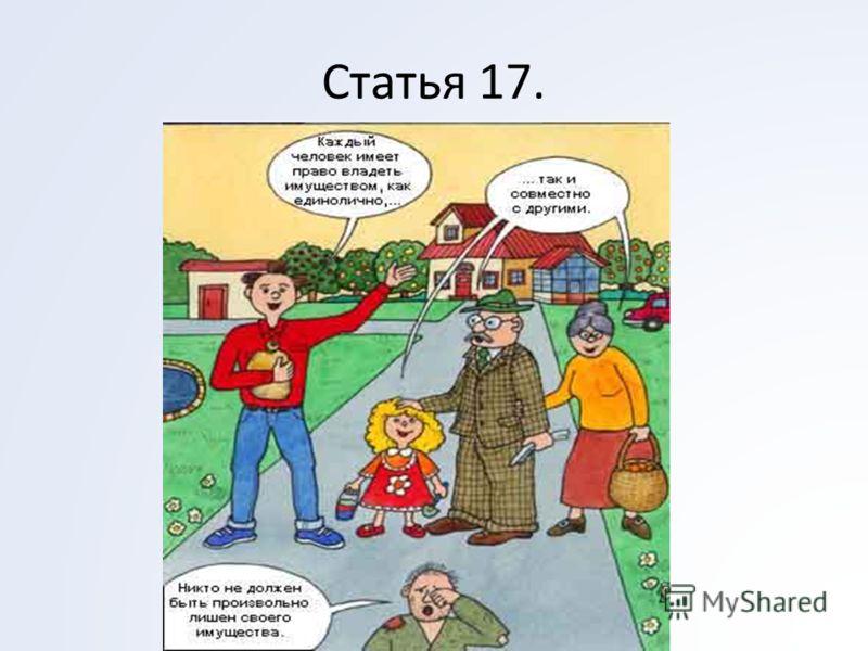 Статья 17.