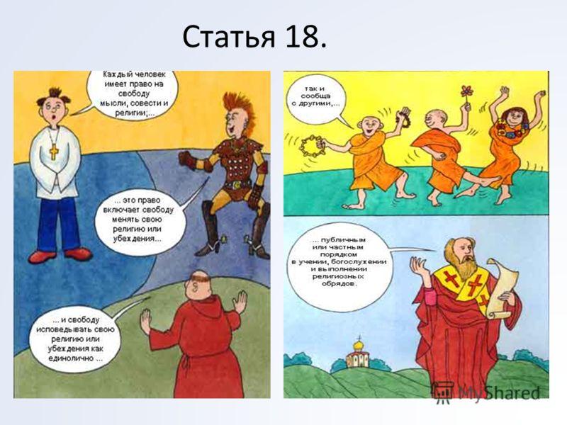 Статья 18.
