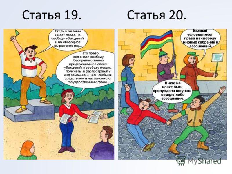 Статья 19. Статья 20.