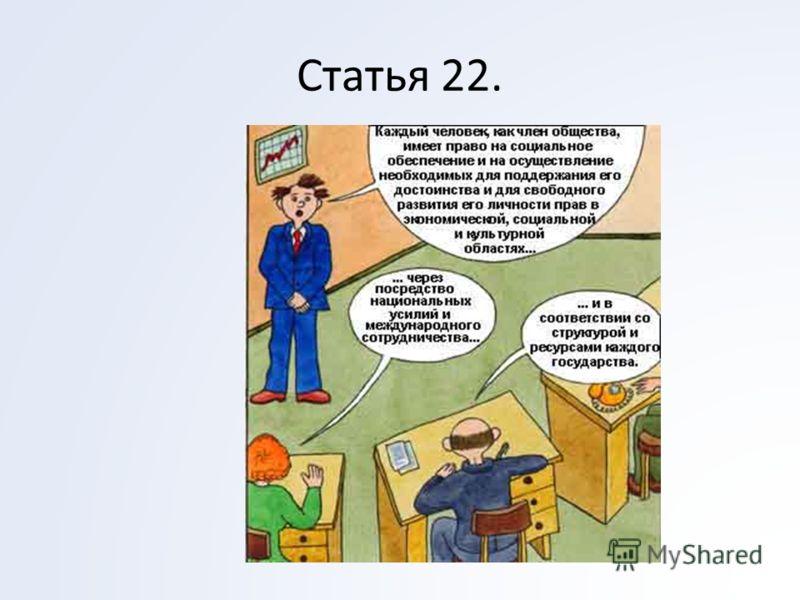 Статья 22.