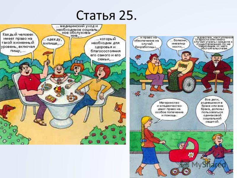 Статья 25.