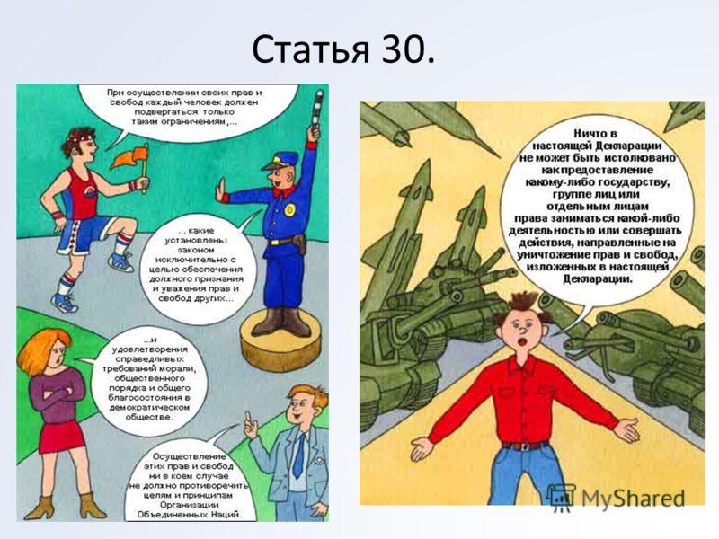 Статья 30.