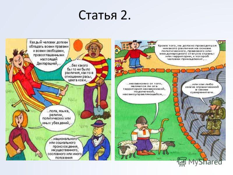 Статья 2.