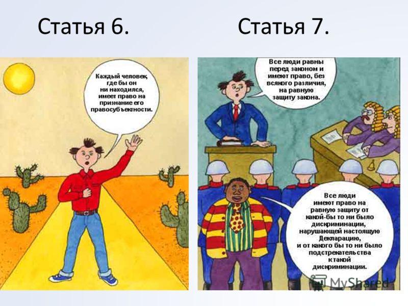 Статья 6. Статья 7.