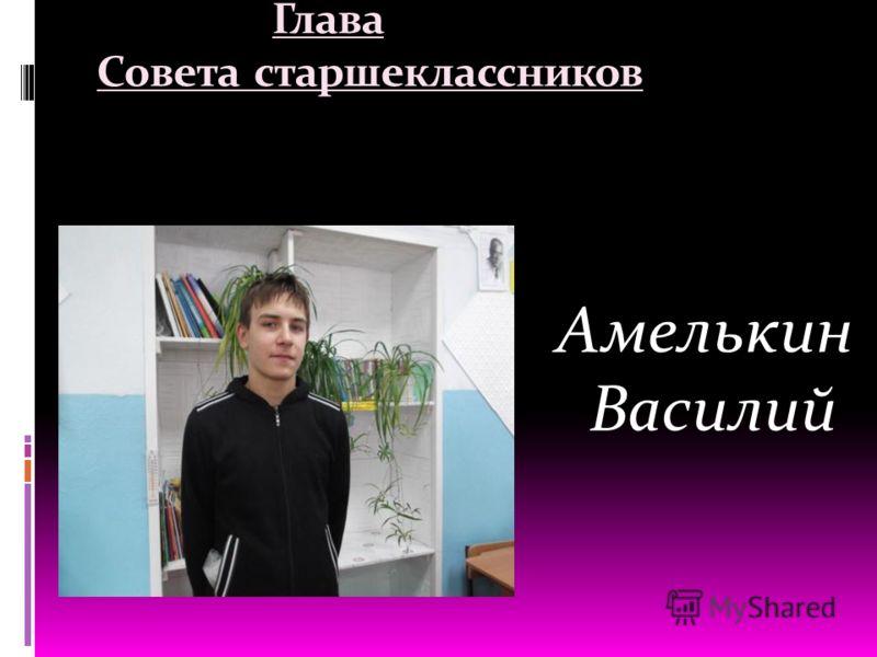 Глава Совета старшеклассников Амелькин Василий