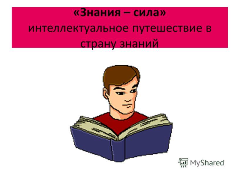 «Знания – сила» интеллектуальное путешествие в страну знаний