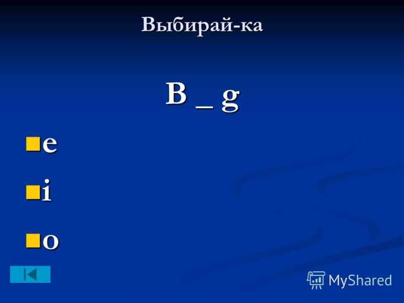Выбирай-ка B _ g e i o