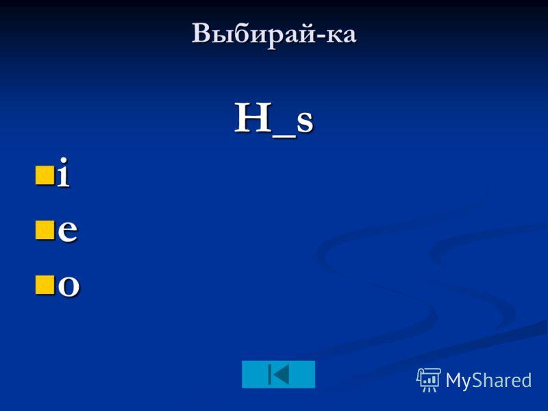 Выбирай-ка H_s i e o